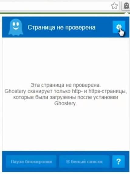 Установка и настройка расширения для браузера Ghostery