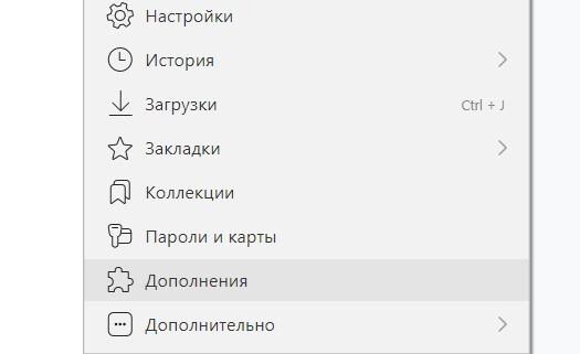 Блокировка рекламы в Яндекс.Браузере