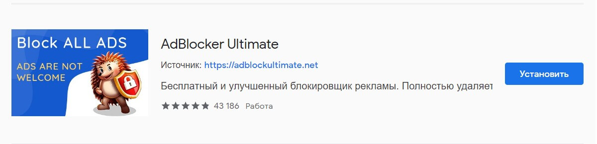Настройка Adblocker Ultimate